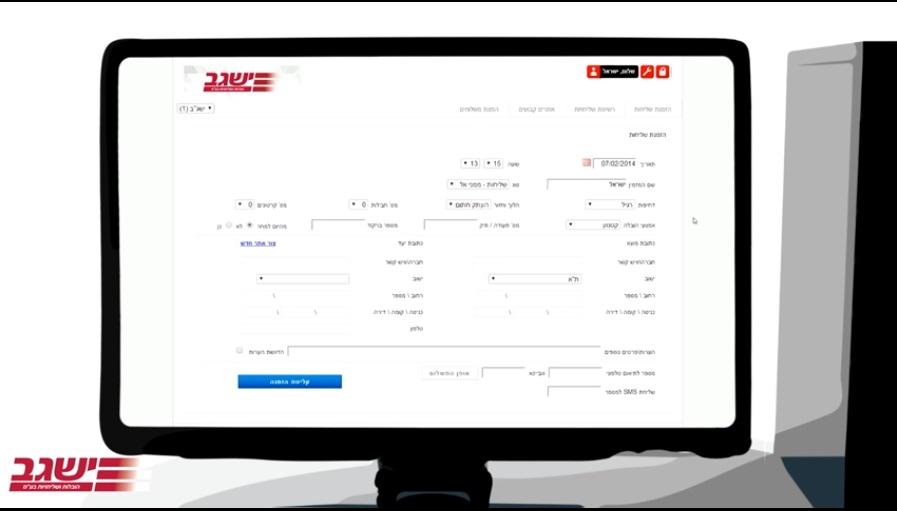 עדכני חברת ישג״ב שליחויות והובלות   בלוג חדשות ועדכונים UR-64